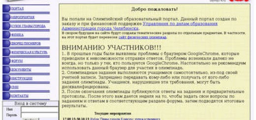olymp74-ru-obrazovatelni-meropriiatiia